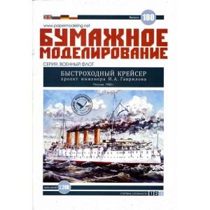 #180 Проект инженера И. А. Гаврилова