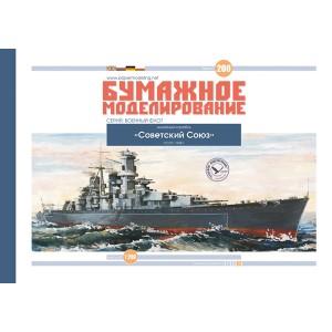 #200 Советский Союз