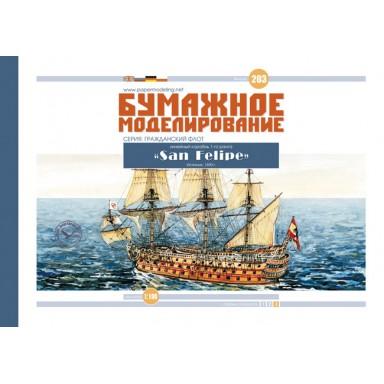 "#203 Линейный корабль І ранга ""San Felipe"""