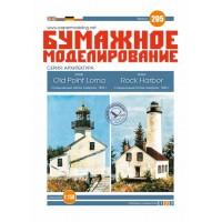 #205 Маяки Old Point Loma и Rock Harbor