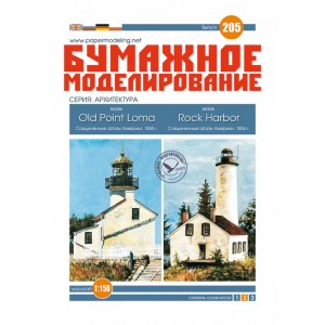 "#205 Lighthouses ""Old Point Loma"" and ""Rock Harbor"""