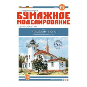 #215 Маяк Raspberry Island Light