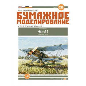 #218 Истребитель He-51