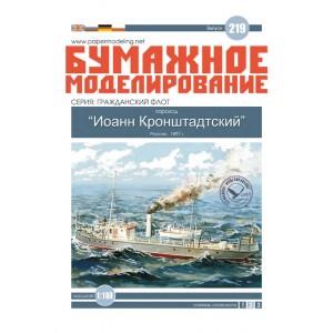 """#219 Пароход """"Иоанн Кронштадтский"""""""