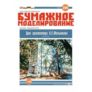 #224  Дом архитектора К. С. Мельникова