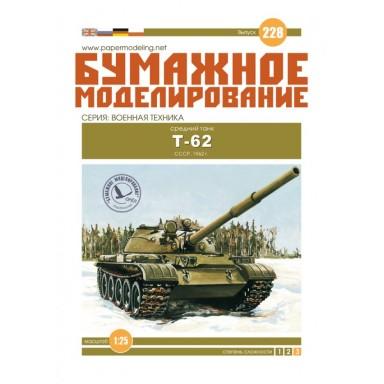 #228 Средний танк Т-62