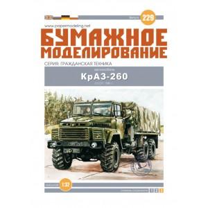 #229 Автомобиль КрАЗ-260