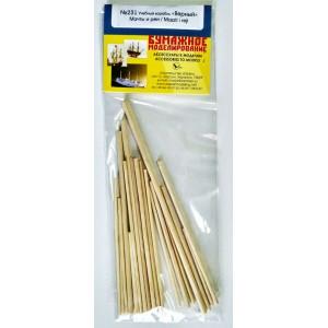 231/5 Комплект деревянных заготовок мачт и рей к модели #231 Верный