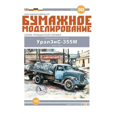 #242 Автоцистерна на шасси Урал ЗиС-355М
