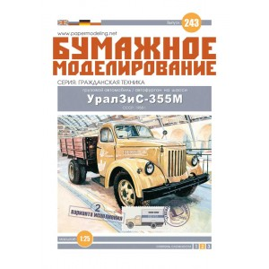 #243 Грузовой автомобиль/Автофургон на шасси Урал ЗиС-355М (2 варианта исполнения)