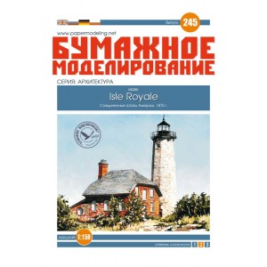 #245 Маяк Isle Royale (Menagerie Island Light)