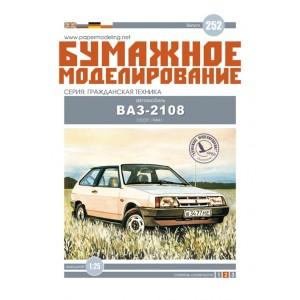#252 Автомобиль ВАЗ-2108