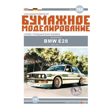 #253 Автомобиль BMW E28 «Alpina»