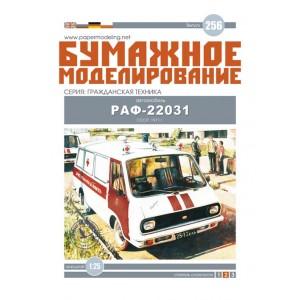 #256 Автомобиль РАФ-22031 «Латвия»