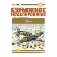 #258 Штурмовик Ил-2