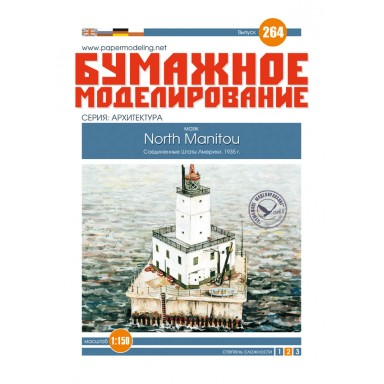 #264 Маяк North Manitou