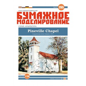 #265 Часовня Pineville Chapel