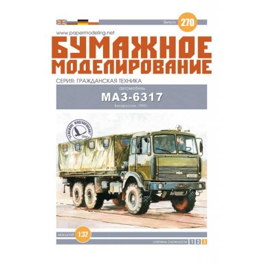 #270 Автомобиль МАЗ-6317