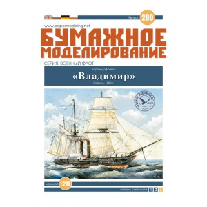 "#280 Пароходофрегат ""Владимир"""