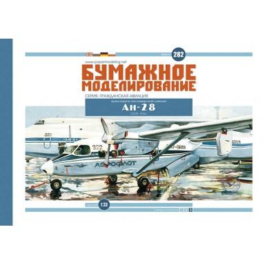 #282 Транспортно-пассажирский самолет Aн-28