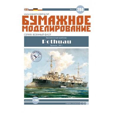 "#284 Броненосный крейсер ""Pothuau"""