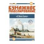 #285 Сhoctaw