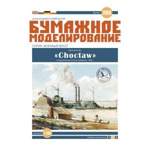 "#285 Броненосец ""Сhoctaw"""