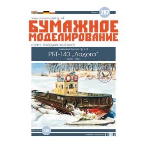 """#287 Рейдовый буксир проекта 378 РБТ-140 """"Ладога"""""""