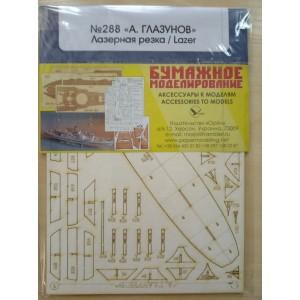 288/2 Лазерная резка к модели #288 Глазунов