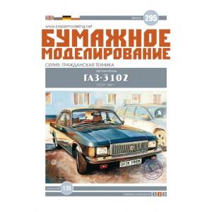 #295 Автомобиль ГАЗ-3102