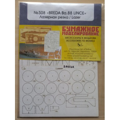 308/2 Лазерная резка к модели #308 Breda Ba.88 Lince