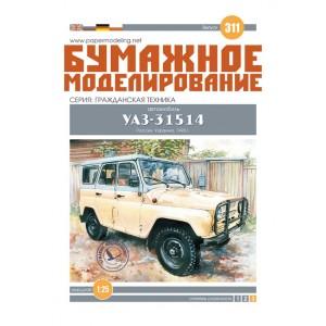 # 311 Автомобиль УАЗ-31514