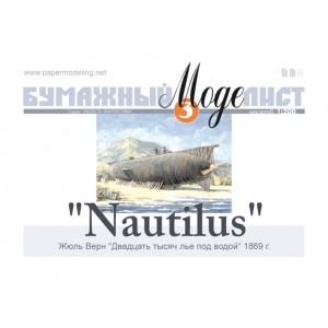 "Бумажный МодеЛист №3. ""Nautilus"""