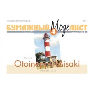 Бумажный МодеЛист №4. Маяк Otoineppu-Misaki