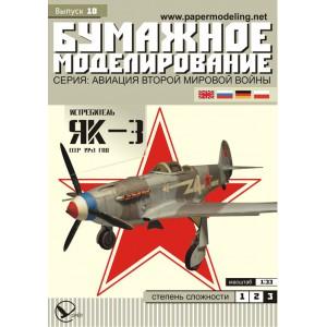 #010 Истребитель Як-3