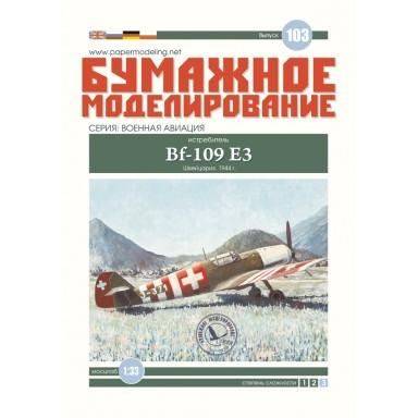 № 103 Вf-109 E3