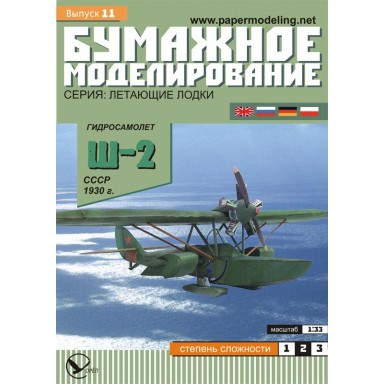 #011 Гидросамолет Ш-2