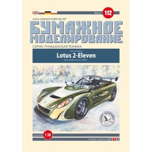 #112 Автомобиль Lotus 2-Eleven