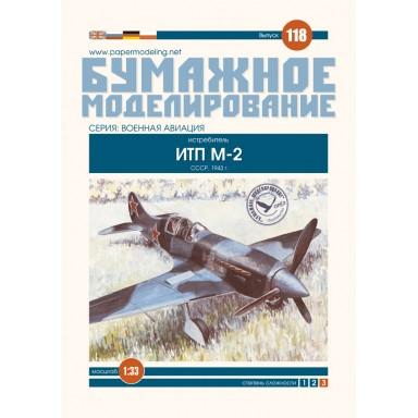№ 118 ИТП М-2 Поликарпова