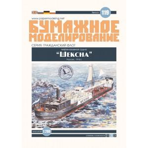 """#119 Нефтеналивное судно """"Шексна"""""""