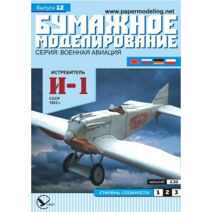 #012 Истребитель И-1