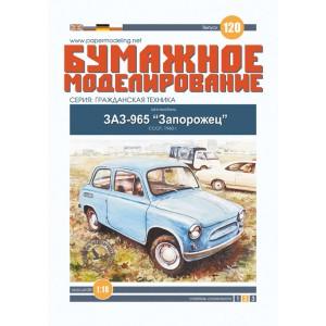 #120 Автомобиль Запорожец-965