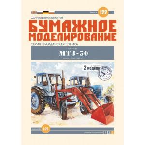 """#122 Трактор МТЗ-50/52 """"Беларусь"""""""
