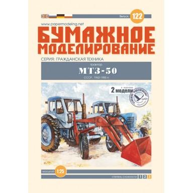 """№ 122 МТЗ-50/52 """"Беларусь"""""""