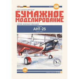 #124 Самолет АНТ-25