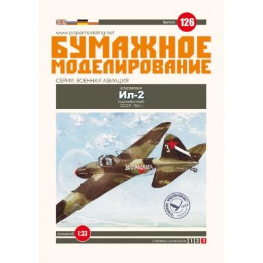 #126 Штурмовик Ил-2