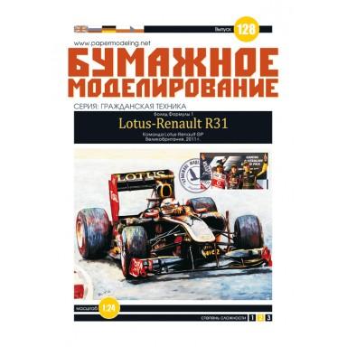 #128 Болид Формулы-1 Lotus Renault R31