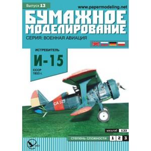 #013 Истребитель И-15