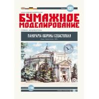 № 131 Музей-панорама Обороны Севастополя