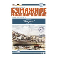 №135 Kagero